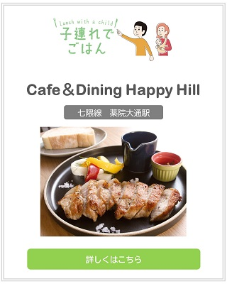 Cafe & Dining Happy Hill