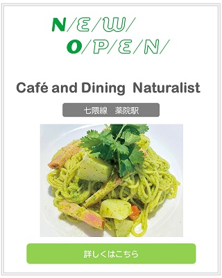 Cafe and Dining Naturalist