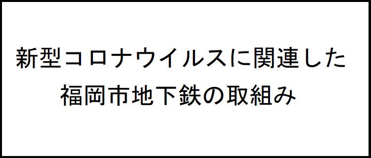 福岡 市営 地下鉄 運行 状況