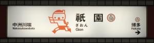 祇園駅名標