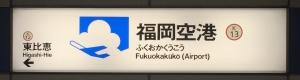 Kuko_Ekimeihyo.jpg