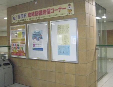 kamoekihasshin2.jpg